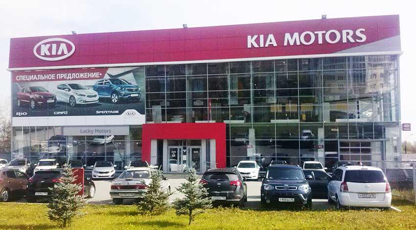 КИА в Екатеринбурге - KIA Lucky Motors - официальный дилер автомобилей
