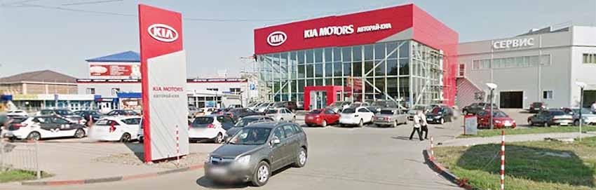 Авторай-КИА в Ульяновске - официальный дилер автомобилей KIA