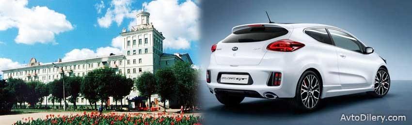 Официальные дилеры автомобилей КИА в Новомосковске - KIA