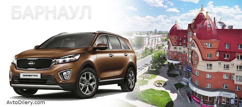 Официальные дилеры автомобилей КИА в Барнауле - KIA