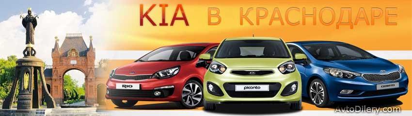 Официальные дилеры автомобилей КИА в Краснодаре - KIA