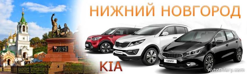 Официальные дилеры автомобилей КИА в Нижнем Новгороде - KIA