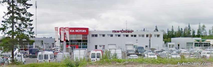 КИА ПКФ Слово в Петрозаводске - официальный дилер автомобилей KIA