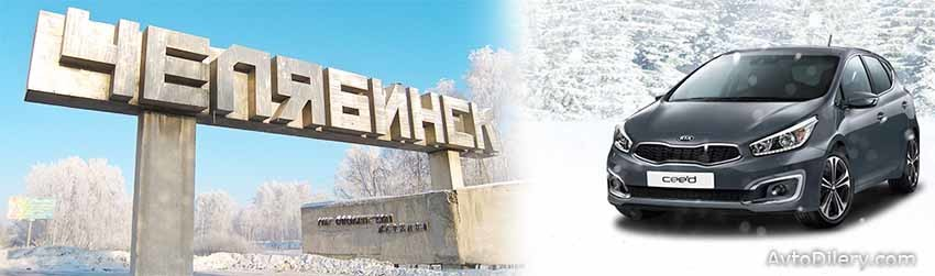 Официальные дилеры КИА в Челябинске - KIA
