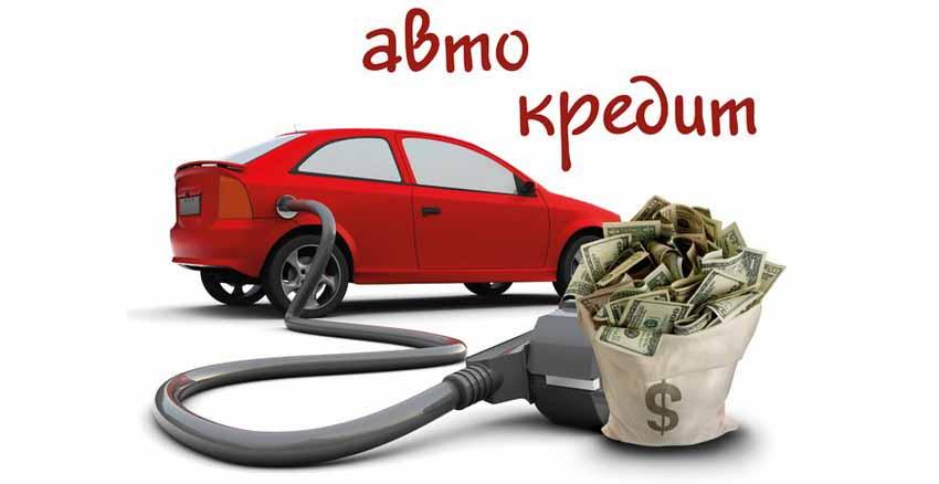 Автокредит или потребительский кредит при покупки машины. Выгодно это или нет.