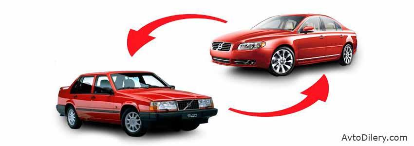 Обмен подержанного автомобиля на новый по системе Трейд-ин