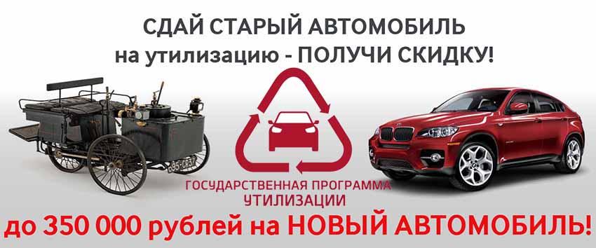 Скидка до 350 тысяч рублей на новый автомобиль по программе утилизации - условия и сроки проведения в 2016 году.