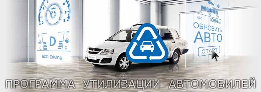 Государственная программа утилизации автомобилей в 2016 году - сроки проведения и условия.