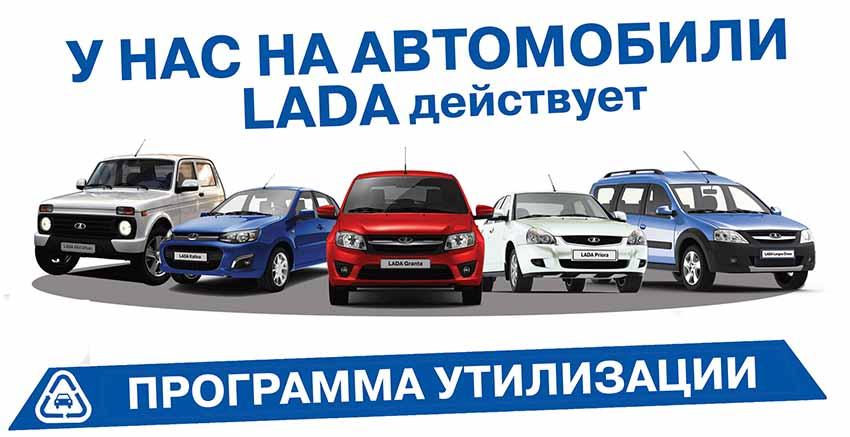 Государственная программа утилизации на автомобили Лада