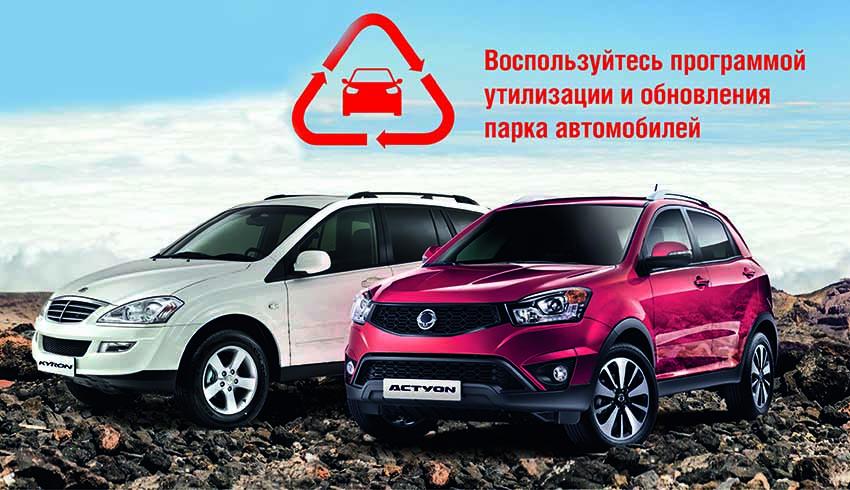Условия программы по утилизации старых автомобилей на покупку новых авто от дилера SsangYong