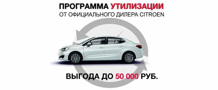 Программа утилизации продлевается на новые автомобили от официального дилера Citroen