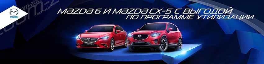 Условия программы утилизации старых автомобилей на приобретение новых авто от дилера Mazda