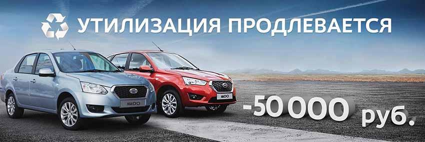 Программа утилизации продлевается на автомобили компании Datsun - скидка до 50 тысяч.