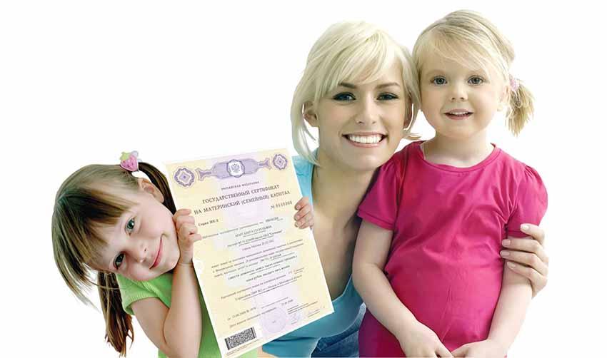 Мама с двумя детишками получила сертификат на материнский (семейный) капитал.