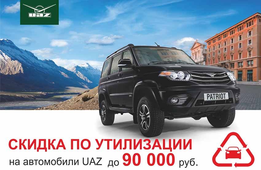 Скидка по программе утилизации на автомобили УАЗ до 90 000 рублей
