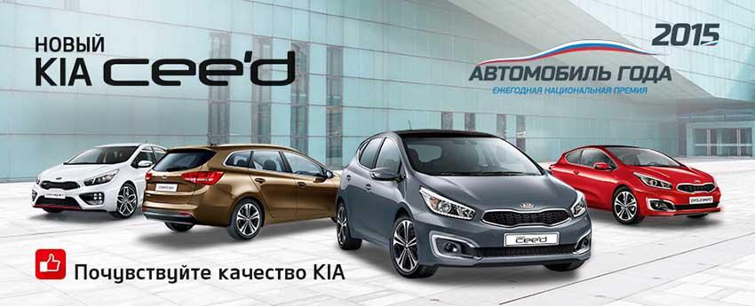 Новый КИА Сид - технические характеристики и комплектации, фото модельного ряда KIA Ceed