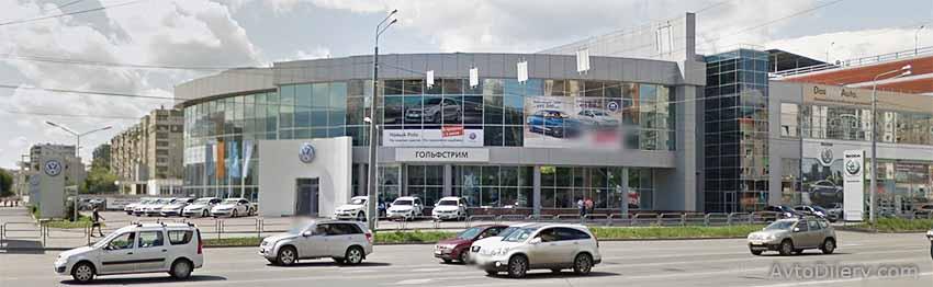 Продажа авто Фольксваген в автосалоне Гольфстрим в Челябинске - Братьев Кашириных, 126 - официальный дилер новых Volkswagen - фото салона.