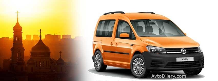 Официальные дилеры Фольксваген в Ростове-на-Дону - на фото новый Volkswagen Caddy New