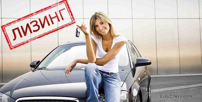 Покупка автомобиля в лизинг