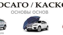 Автострахование — виды страховых программ: ОСАГО, КАСКО
