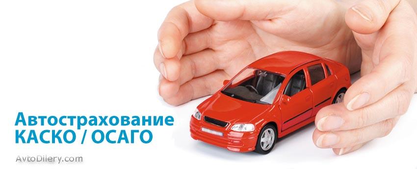 Автострахование - ОСАГО и КАСКО - Два основных вида страховых программ