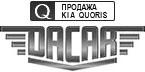 KIA DACAR логотип