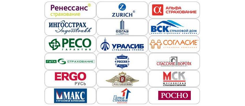 Выбор различных вариантов страховых компаний